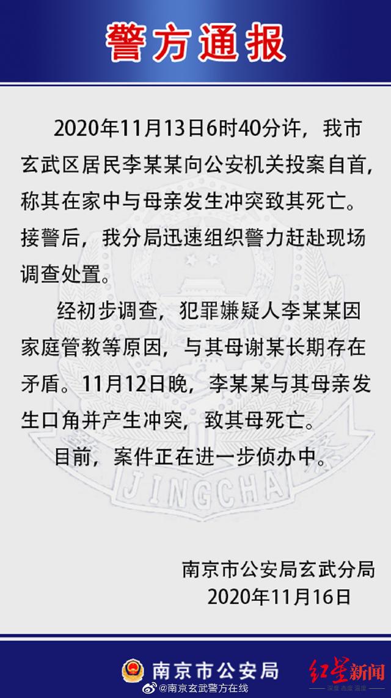 【彩乐园3邀请码12345】_南京一高三学生弑母 同学家长:其母辞职照顾儿子,对学习要求很严