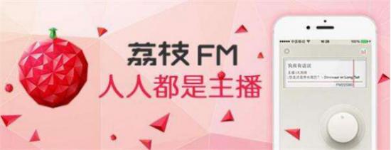 独家:荔枝FM与猫耳FM打官司败诉 荔枝C
