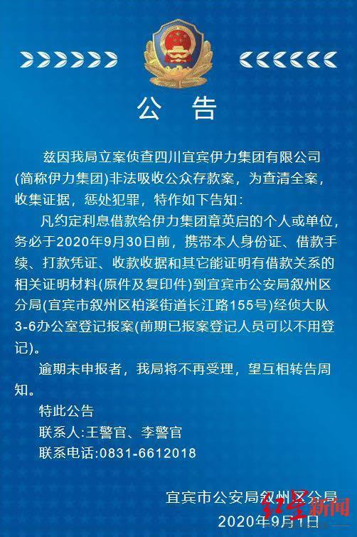 """【常熟楼凤验证】_""""宜宾首富""""章英启被立案侦查 曾被绑架胁迫参与杀人"""
