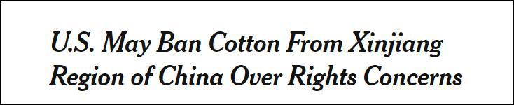 """【黑链接】_美媒:特朗普政府正考虑""""新疆棉花禁令"""""""