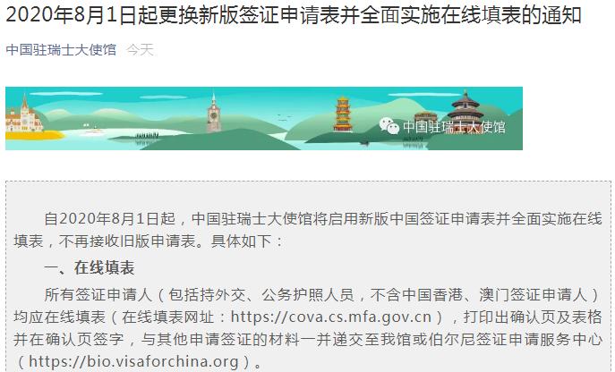 重要公告!中国驻瑞士大使馆深夜通知:8月1日起