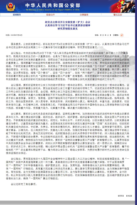 【关键词查询】_公安部涉港最新表态