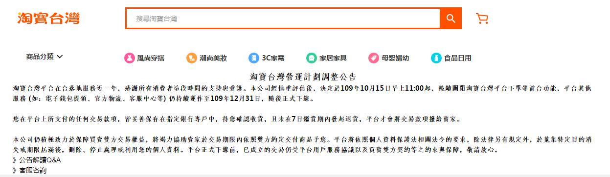 淘宝台湾公告截图