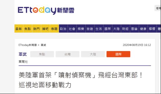 """【网站推广经验】_美陆军连续多日派""""商务机""""抵近中国侦察,有何企图?"""