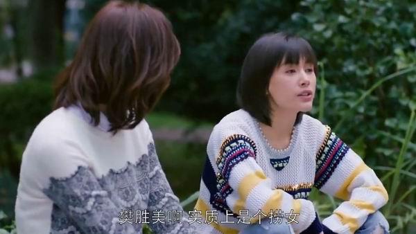 """《欢乐颂》中,曲筱绡嘲讽樊胜美是个""""捞女"""""""