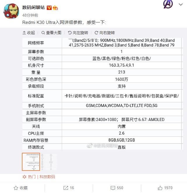Redmi K30 Ultra手机入网 核心参数曝光