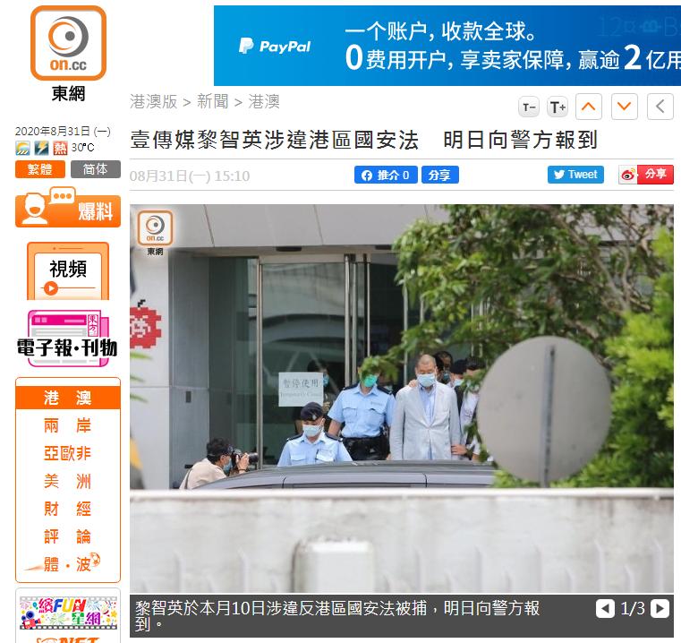 【旺格子软件】_港媒:黎智英涉嫌触犯香港国安法,9月1日向警方报到