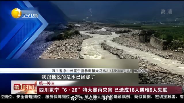 冕宁县现在人口_冕宁县泸沽镇图片