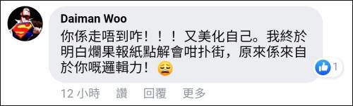 走不掉了黎智英就改口:我不会离开香港