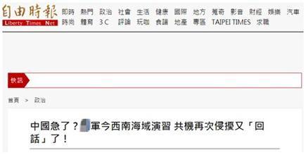 臺媒報道截圖