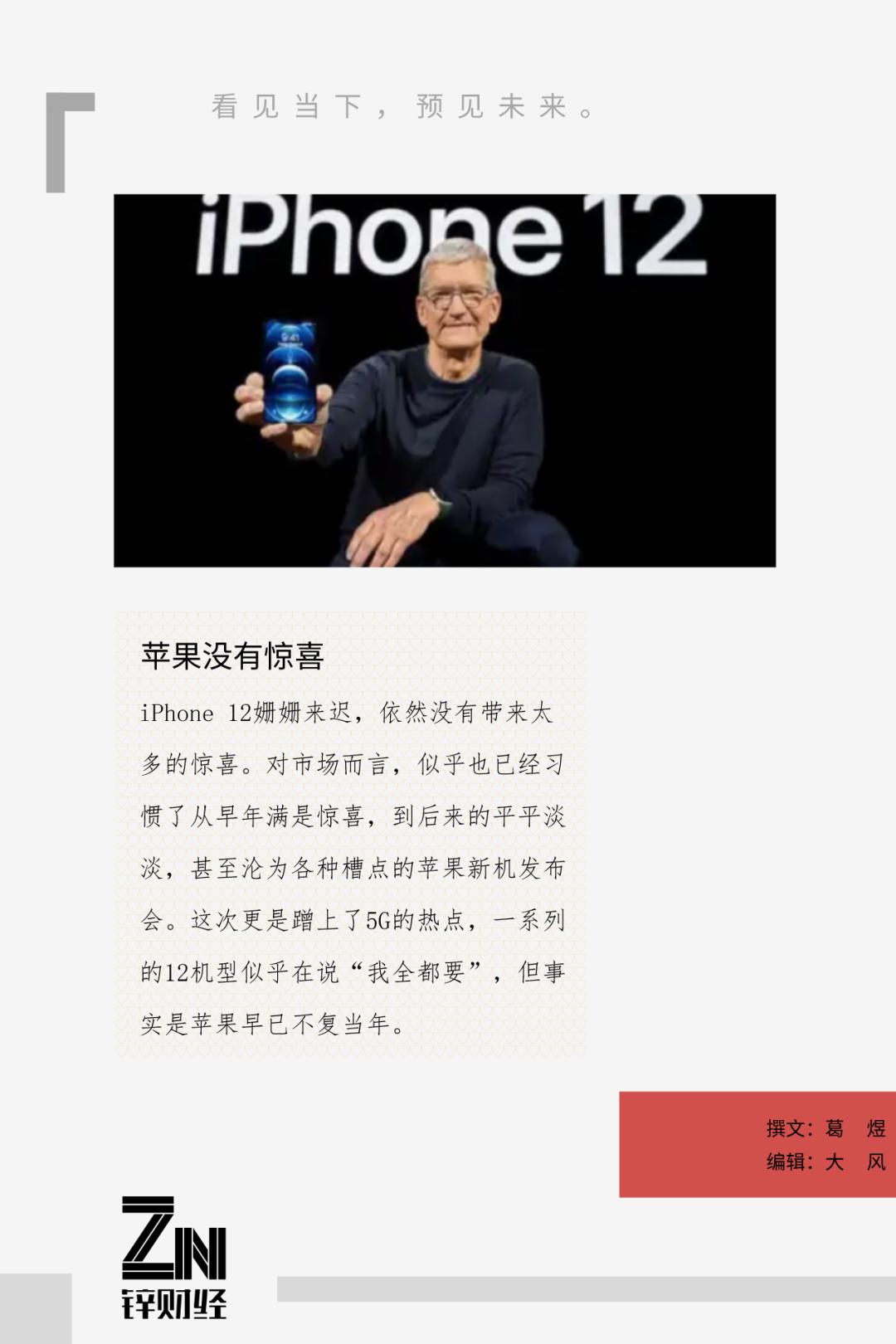 """iPhone 12确实""""二"""",但""""十三""""也不会香"""