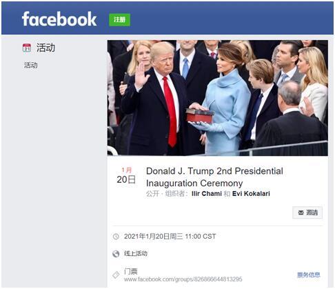 该活动脸书页面