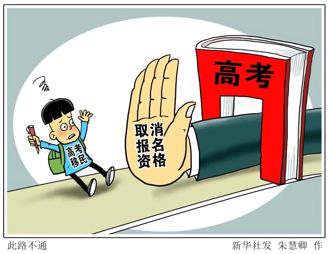 """【快猫网址门户网】_海外摇身一变国内名校任选? """"国际高考移民""""引诟病"""