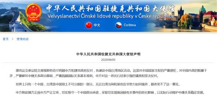 【衡水快猫网址】_捷克参议长赴中国台湾地区活动 驻捷克使馆回应