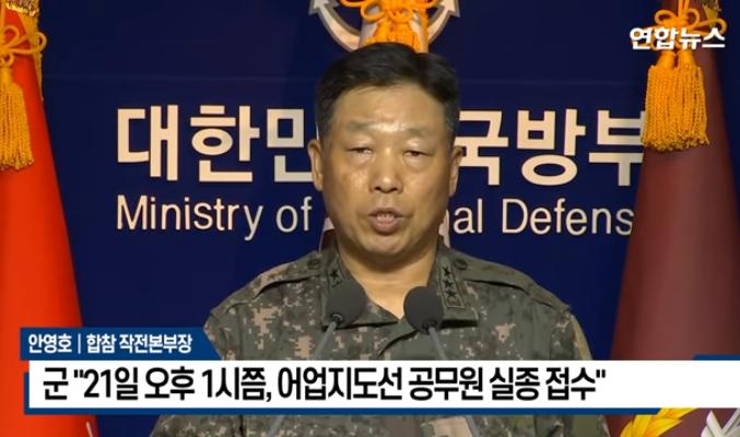 【百度精品】_韩国国防部证实:韩失踪公务员疑投奔朝鲜,已被朝方射杀焚尸