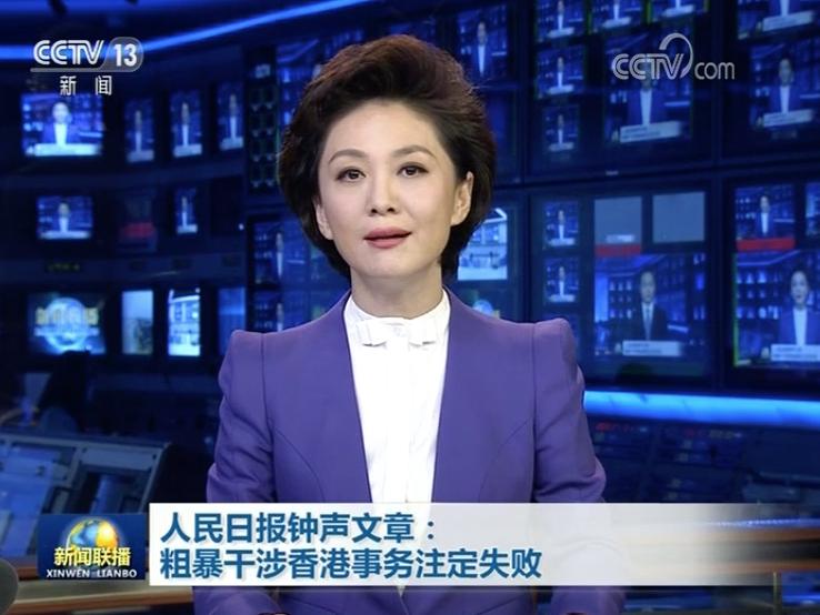 【草莓视频色版秘籍】_针对美涉港法案,《新闻联播》今晚六连发
