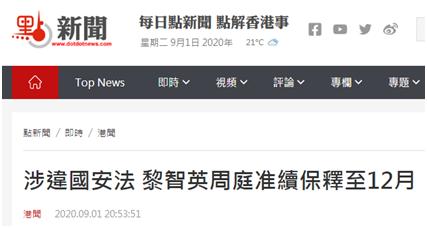 【长沙楼凤验证】_港媒:黎智英获准继续保释,12月须再向警方报到