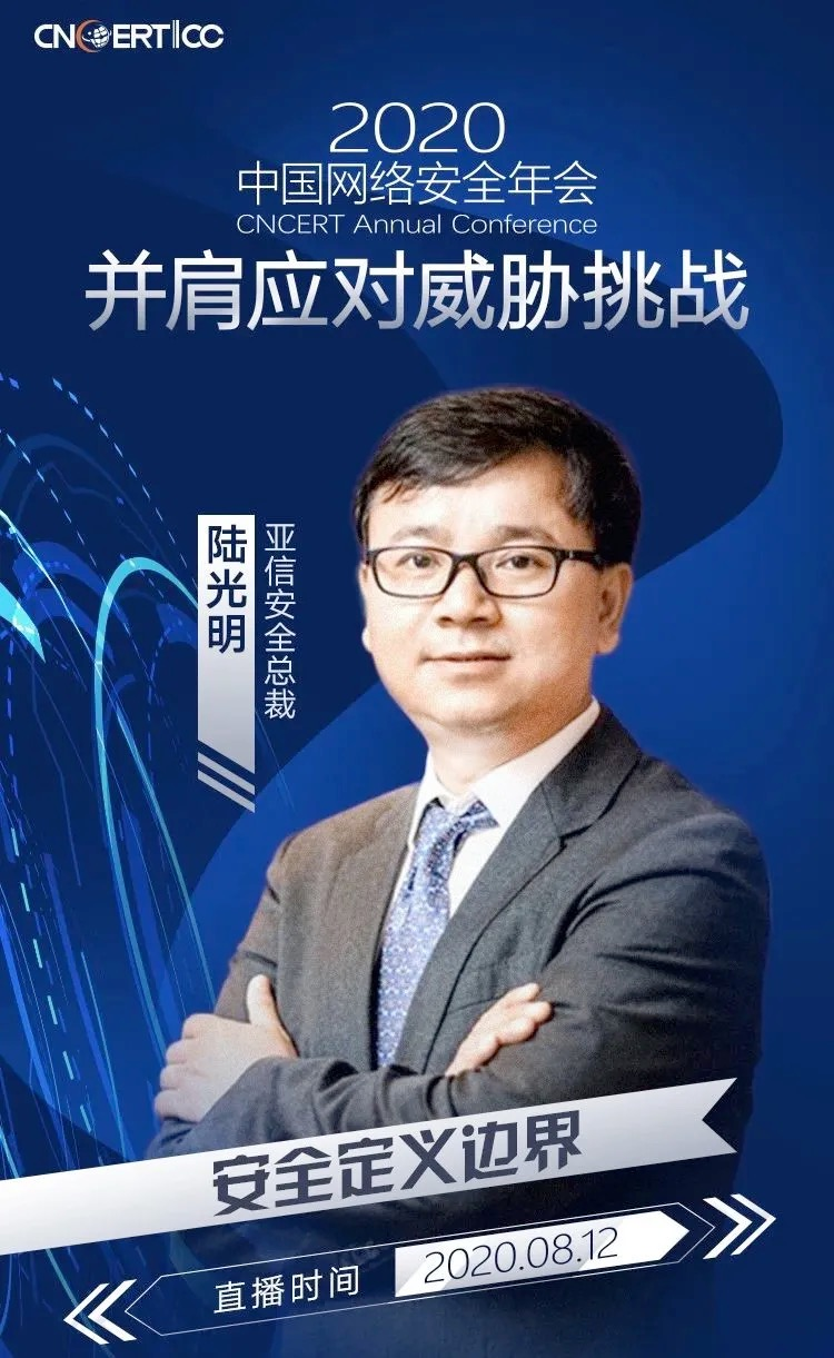 """亚信安全亮相中国网络安全年会,与你共话""""安全定义边界"""""""