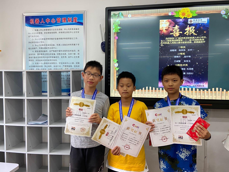 2020年中国人工智能创新大赛-妙果创客得胜归来