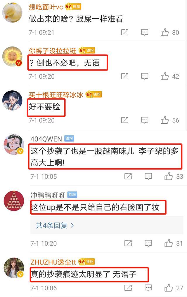 越南博主抄袭李子柒几分真假? 时刻头条自媒体平台剖析真相