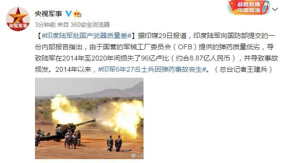 【彩乐园2进入12dsncom】_印度陆军批国产武器质量差,6年27名士兵因弹药事故丧生