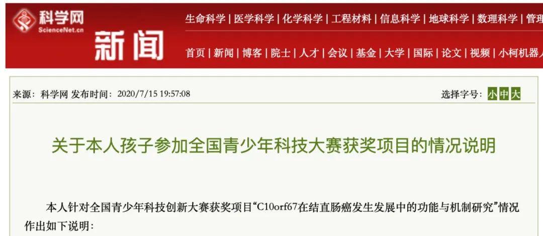 """【又名松滋站长网】_媒体:比查科研""""拼爹""""更重要的是查""""默契腐败"""""""