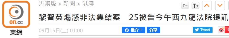 【google网站推广】_涉嫌煽惑非法集结,黎智英9月15日下午再受审