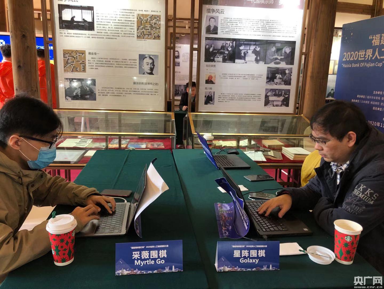 2020世界人工智能围棋大赛在福州收官,卫冕冠军星阵完胜登顶