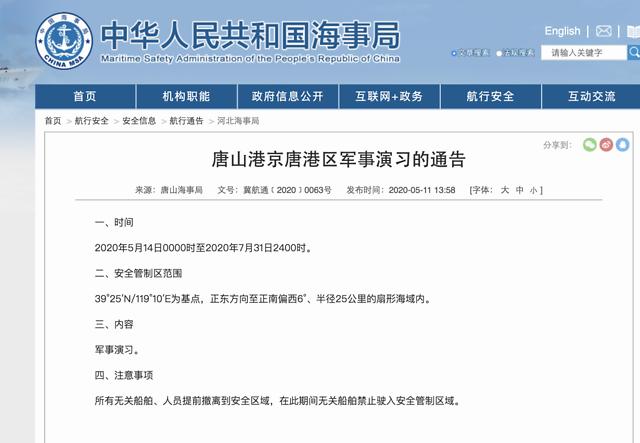唐山港京唐港区将进行军事演习,为期两个半月