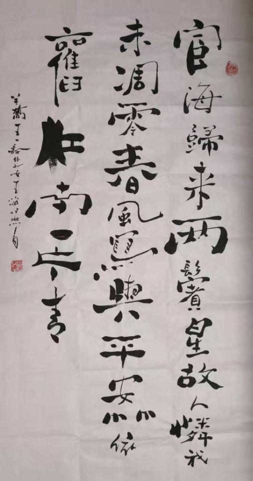 北京半桥家丽书画院义拍作品捐赠武汉