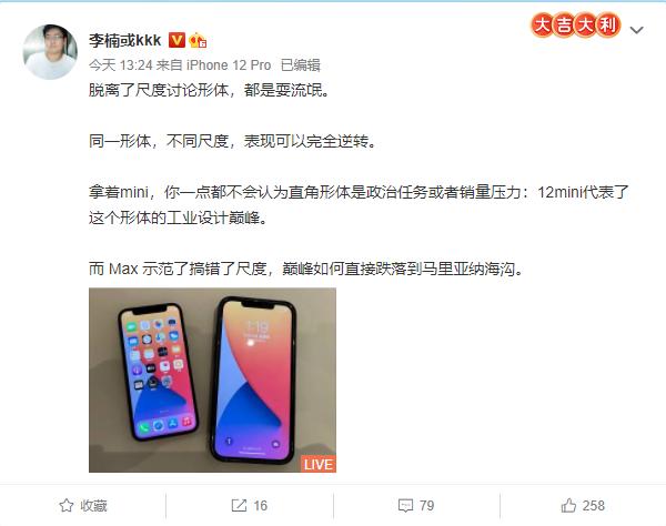 李楠:iPhone 12 mini是该形体工业设计之巅 Max版则垫底