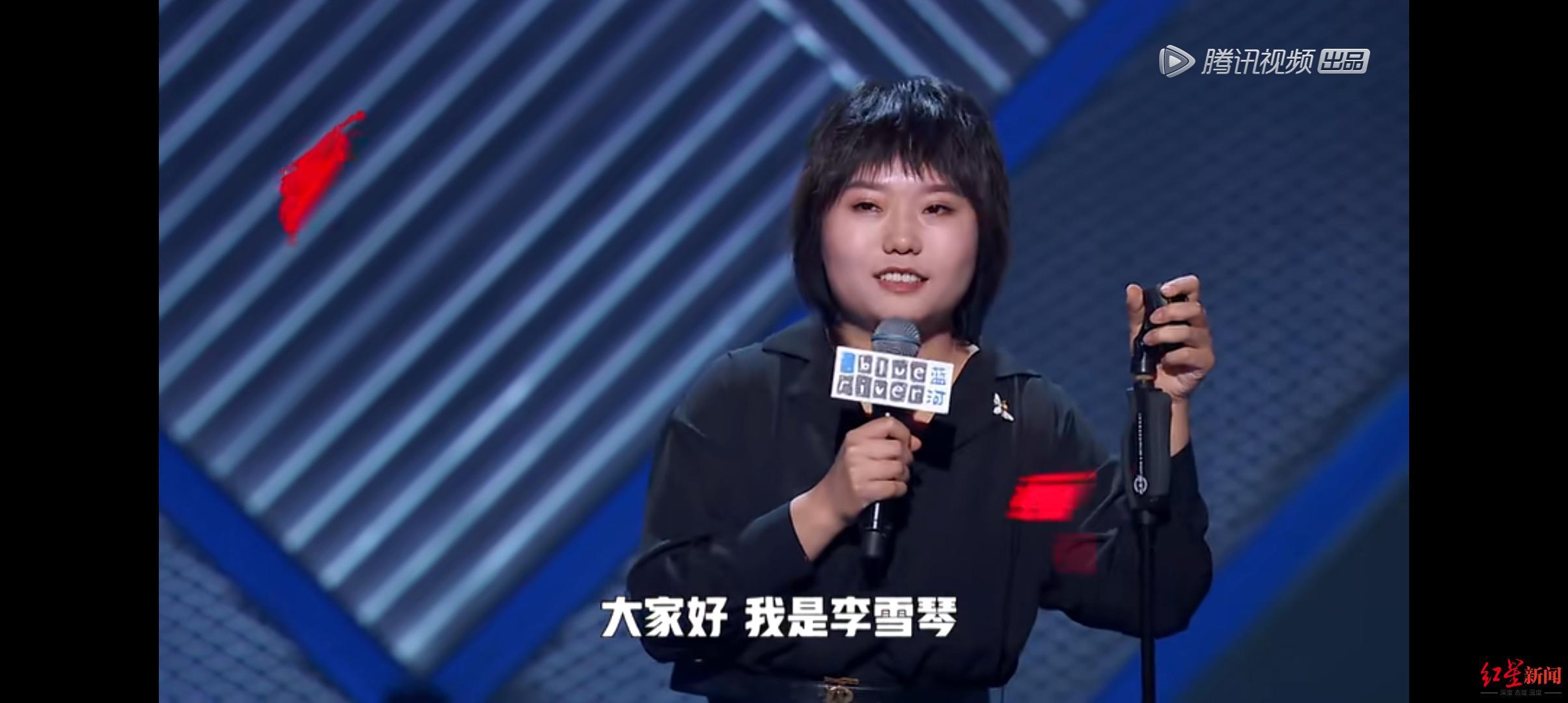 【亚洲天堂交流】_《脱口秀大会》总决赛 最出圈的是——李雪琴
