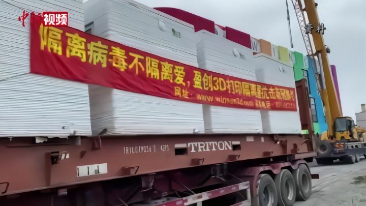 """上海企业制造""""3D打印隔离屋""""驰援巴基斯坦"""