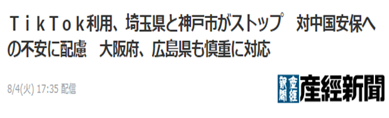 """【网络营销的成功案例】_跟风美国?声称""""担忧安全性"""",日本三地停用TikTok官方账户"""