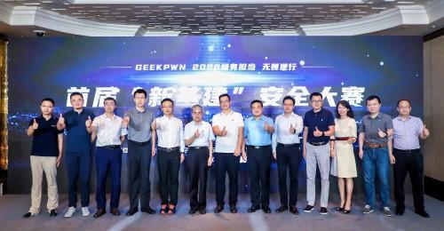 国内首个新基建安全大赛发布七大赛道,政产学研精英组建豪华顾问团