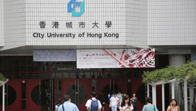 香港城市大学 资料图