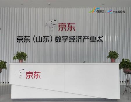 京东智联云山东人工智能创新中心启动会 暨产业需求对接会成功举办