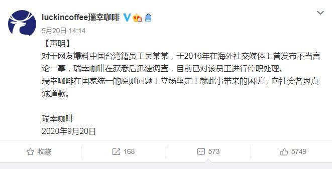 """【福州网站优化】_瑞幸咖啡回应""""台湾籍总监被指曾发布仇视大陆人言论"""":停职"""