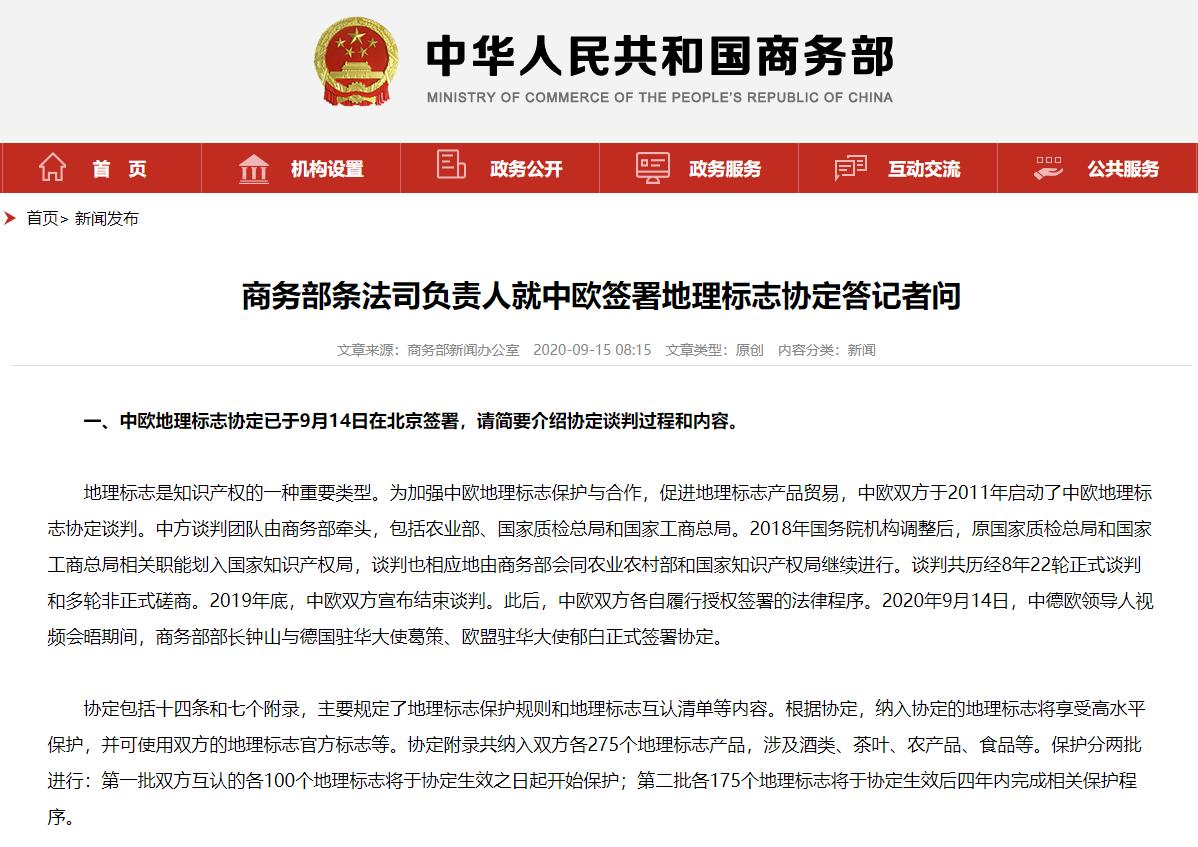 【网络顾问】_中欧签署地理标志协定对中国老百姓意味着什么?商务部权威解答