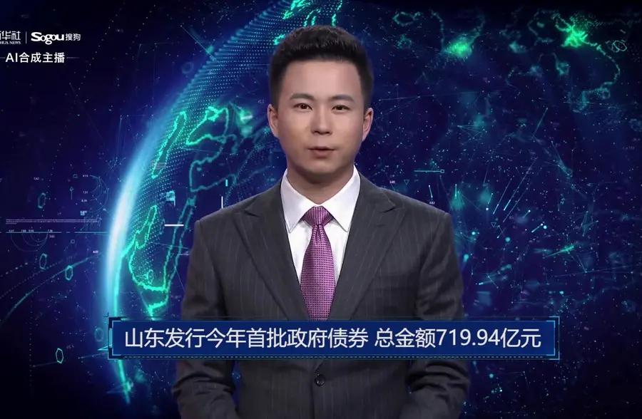 AI合成主播丨山东发行今年首批政府债券 总金额719.94亿元