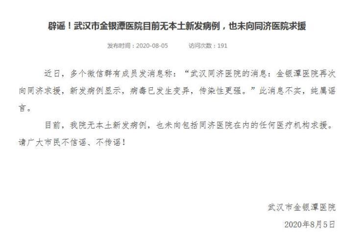 【狼雨程雪柔公交车】_辟谣!武汉市金银潭医院目前无本土新发病例