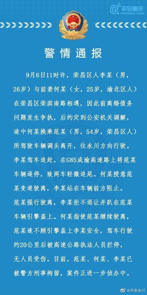 【岳阳国产亚洲香蕉精彩视频】_小车高速上顶人飞驰20公里,警方:因离婚债务争执,涉事3人全部刑拘