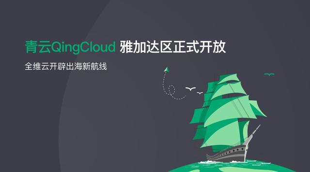 青云QingCloud圣诞节为雅加达开起一朵全维云
