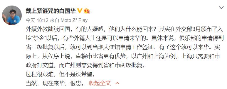 政策解答者被打脸!名记揭保利尼奥回中国有多难:两级批复+砸钱