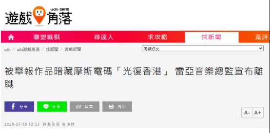 """【百度时间】_台湾游戏音乐总监被举报作品暗藏摩斯密码""""港独""""口号"""