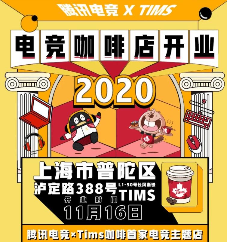 腾讯与 Tims 开设全国首家联名电竞咖啡馆,可享《王者荣耀》特权