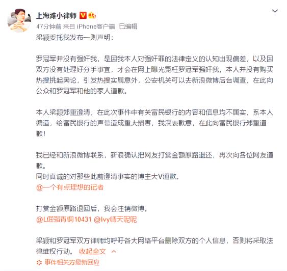 梁穎委托律師發布道歉聲明:羅冠軍并沒有強奸