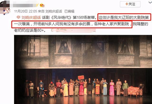 刘晓庆再演少女_一身红衣婀娜,为答谢观众跪地 八卦 第5张