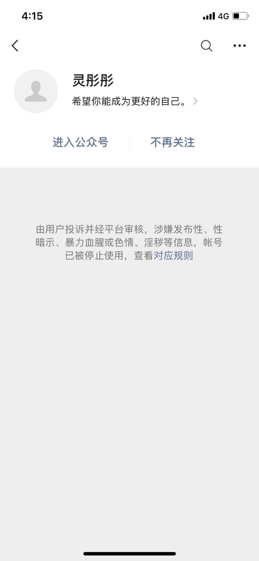 灵彤彤微信公众账号微信页面显示已停用