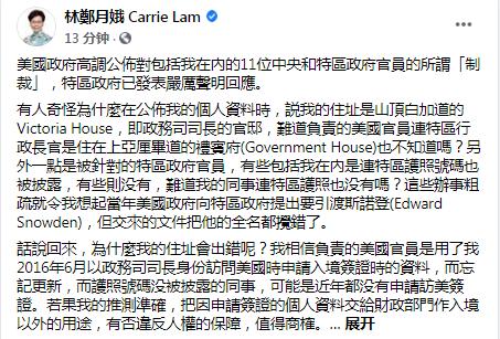 林郑在脸书发帖指出美方低级错误